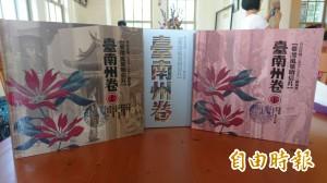 百年前台南人文風光 《日治時期繪葉書》改版再現