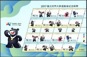 熊讚動起來!世大運紀念郵票明發行