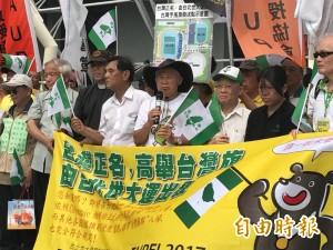獨派備數萬支台灣旗 將送至世大運開幕場
