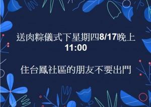 生人迴避! 彰化台鳳社區17日「送肉粽儀式」 燒繩