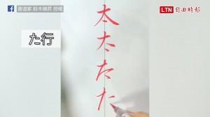 不用死背啦!平假名的誕生 原來是從這些中文字變來