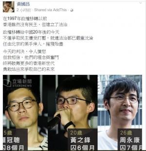 黃之鋒遭重判6個月 黃國昌譴責北京黑手伸入