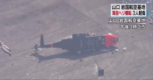 日本海上自衛隊直升機墜落   3人受傷