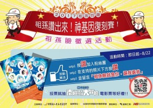 祖孫臉照片投票 感受一張張溫馨互動
