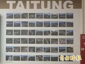 齊柏林空中攝影公益展台東開展 邀學子一起「看見台灣」
