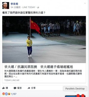 才推說不清楚 李來希臉書嗆「看見退休軍警抗爭力道?」