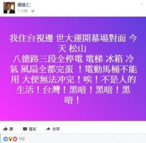 世大運田徑場周邊停電3小時  傅達仁:台灣!黑暗!