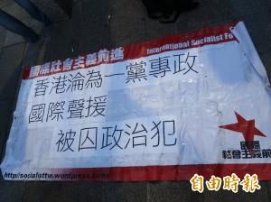 聲援香港政治犯 百人集結港駐台辦事處