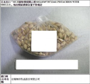 無印良品進口開心果 農藥超標遭擋下