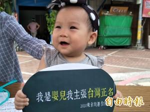 讓「台灣」進東京奧運 台聯拚正名連署:中華台北是媳婦名