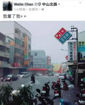 網友Po淹水照 氣象中心:永康時雨量僅18.5mm