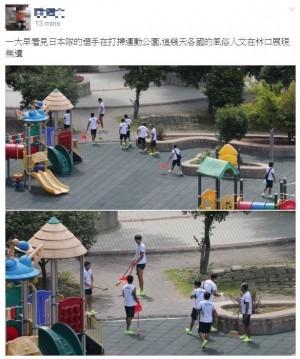 日本男足自發掃公園   選手:因為這是小朋友玩的地方
