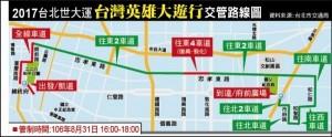 挺台灣英雄 國泰人壽讓員工提早下班看世大運遊行