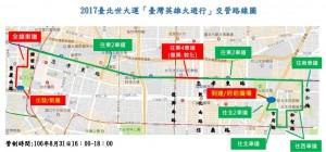 台灣英雄大遊行下午登場 交管資訊看這裡!