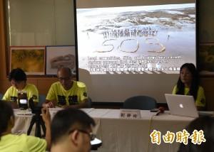 大潭藻礁登權威學術期刊 環團發起國際連署搶救