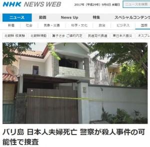 日本夫婦峇里島家中死亡 身上有傷疑他殺