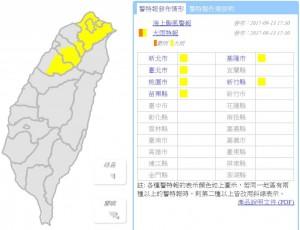 颱風外圍環流影響 北北基桃竹苗發布大雨特報