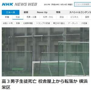 日高三男生墜樓身亡 疑為自殺