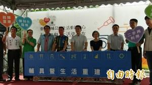 台東將輔具與生活重建中心結合 全國第一例