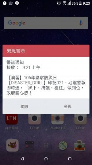 收到別驚慌!上午9:21全國發送地震警報簡訊