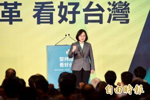 改革並解決問題 蔡英文:這就是民進黨存在的目的