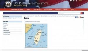 美國務院官網撤中華民國國旗 馬:趕快去交涉