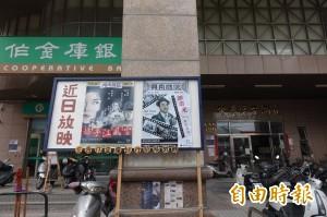 解開老戲院之謎 鹿港興南、亞洲戲院在同一棟?