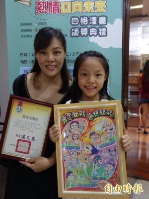 台灣女孩日 童繪女總統展現女孩自信
