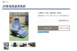 日本鐵道零件公開販售 新幹線駕駛座也能帶回家