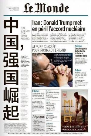 法媒稱「強國崛起」中國喜孜孜    驚覺被反酸、急下架新聞