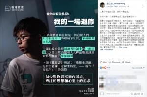 19大前夕 黃之鋒讚雨傘運動:香港爭取民主的累積