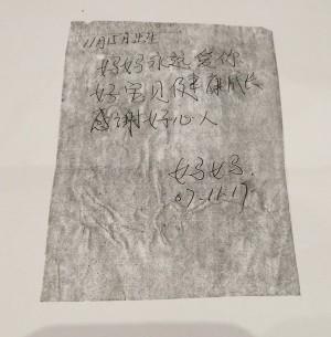 荷蘭夫婦攜養女回中國尋親 找到生母字條「媽媽永遠愛你」