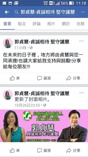 老婆臉書宣布接棒選議員 李退之:被惡搞
