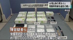 涉走私毒品 4台人遭日本警方逮捕
