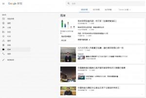Google新聞政治化? 遭投訴後中國新聞改歸入「兩岸」