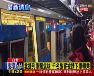 北捷板南線列車傳燒焦味 緊急疏散千名旅客