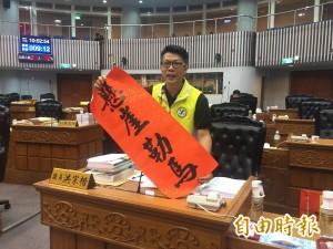 東縣焚化廠轉向不啟用 議員送「懸崖勒馬」紅榜感謝