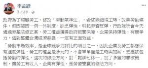 行政院通過「一例一休」修法 台南代理市長讚聲