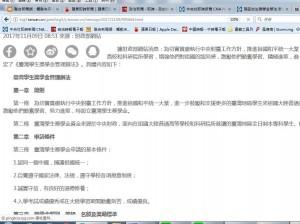 拿中國獎學金要認同「一中」 台網友嗆「花錢徵奴才」