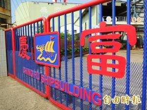 慶富藍綠通吃打通10大環節  學者:台灣政治的奇蹟