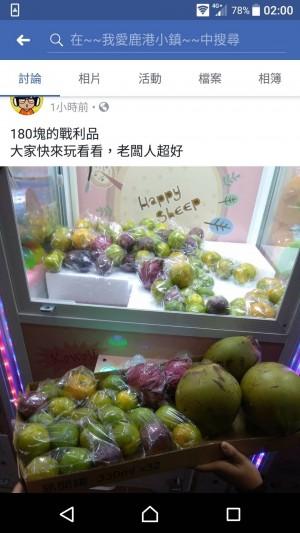 夾娃娃機「青菜」新鮮上市後 「水果機」連夜登場!