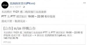 PTT晚間7點將停機維修3小時 鄉民再度哀嚎