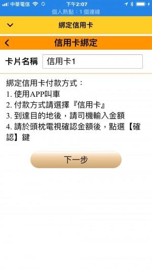 鑽APP行動支付漏洞 台灣大車隊3司機盜刷被逮