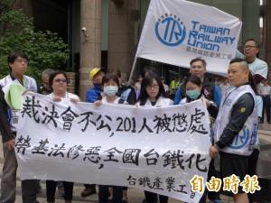 抗議勞動部   台鐵產工抨擊勞基法修法是「全國台鐵化」