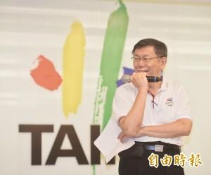 2018大選 台灣競爭力論壇民調:柯P支持度力壓藍綠