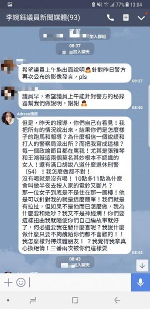 李婉鈺失控LINE對話曝光! 怒斥張雅琴莫名其妙