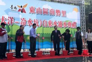 台南東山山區自來水延管再通水 盼促進觀光發展