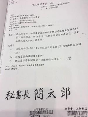簡太郎稱沒看過慶富密函   徐永明打臉:公文有你的官印