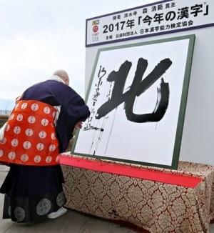 日本年度代表漢字出爐  這字與金正恩、大谷翔平有關...