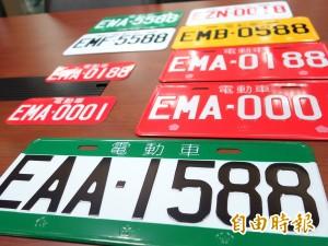 5款電動機車專屬車牌 明年元旦上路
